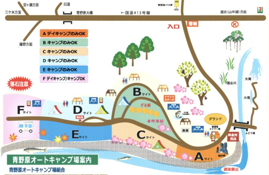青野原オートキャンプ場場内マップ
