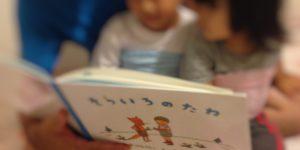 4歳へ絵本読み聞かせ