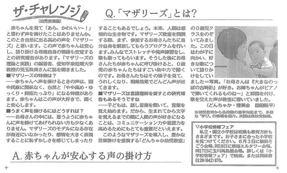 神奈川新聞マザリーズの記事