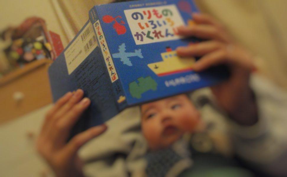 絵本を0歳の赤ちゃんに読み聞かせをしているところ