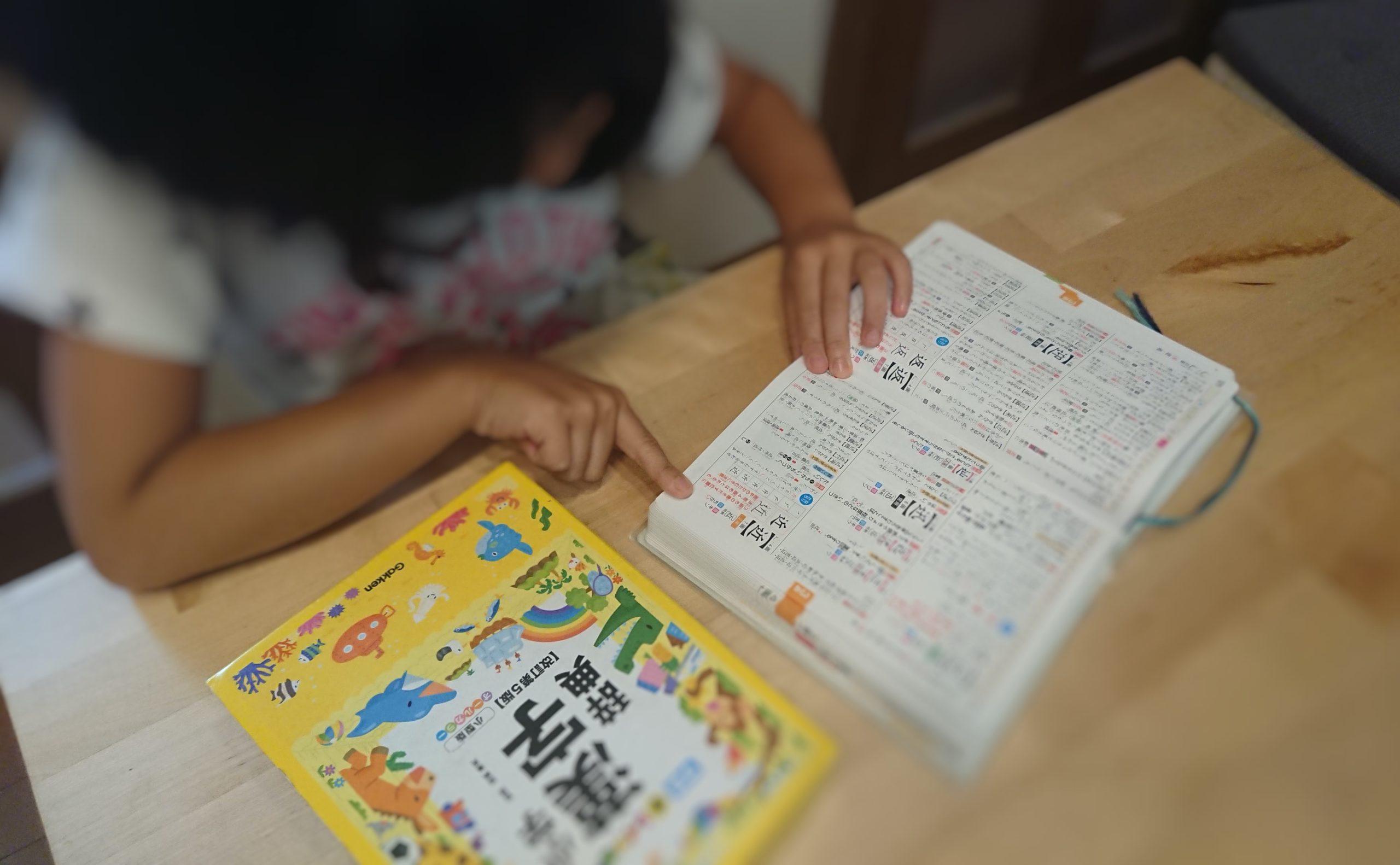 小学生が漢字辞書を使っているところ