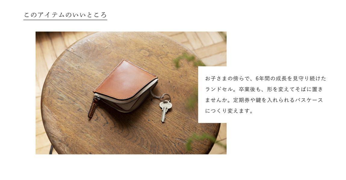 土屋鞄ランドセルのリメイクパスケース