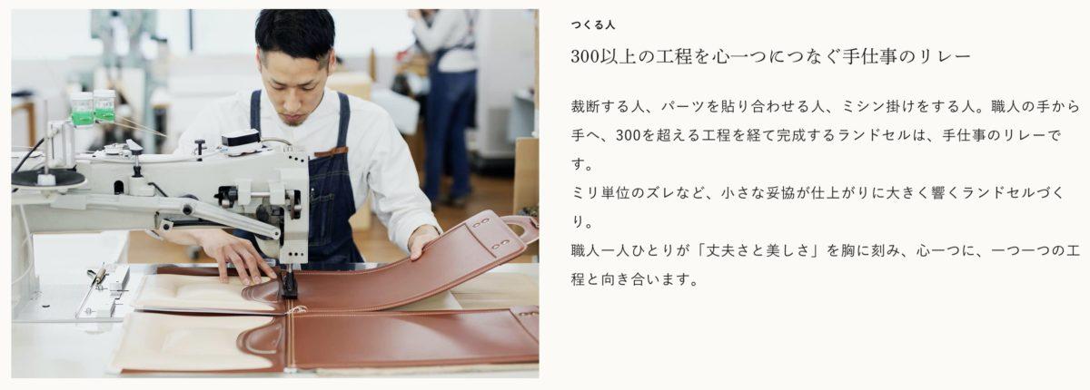 土屋鞄のランドセルは一つ一つ職人さんが手作り