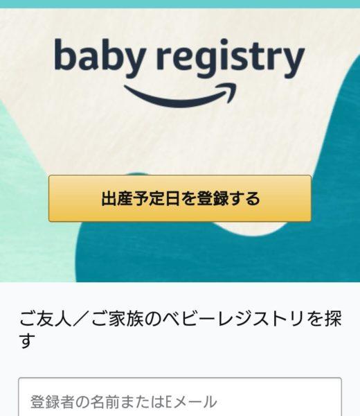 Amazonベビーレジストリ出産予定日登録