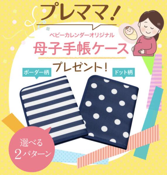 妊婦無料プレゼント母子手帳ケース