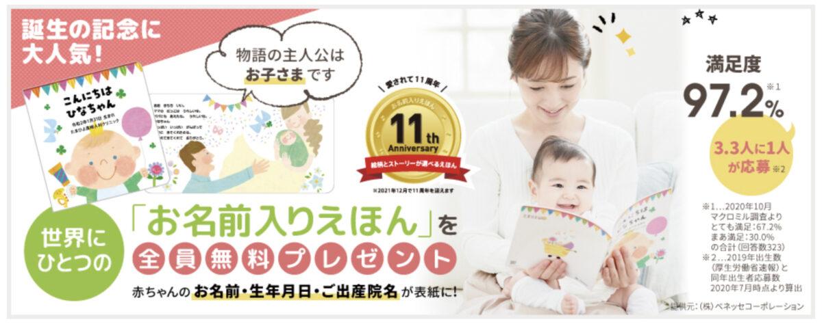 妊婦プレママ無料プレゼント名前入り絵本