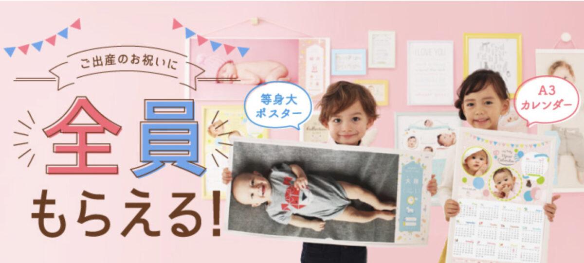妊婦プレママママ無料プレゼント2021カレンダー等身大ポスター