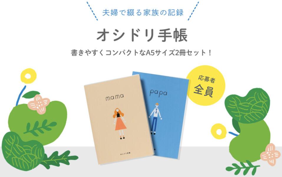 妊婦プレママ無料プレゼントオシドリ手帳