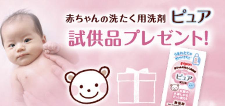 妊婦プレママママ無料プレゼント洗濯洗剤