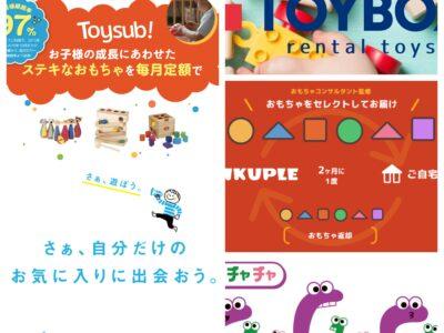 おもちゃサブスク比較