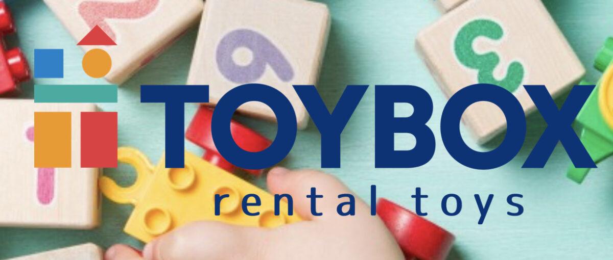 おもちゃのサブスク比較TOYBOX