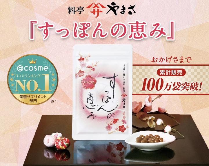 応募者全員プレゼント食品すっぽんの恵み100円モニター